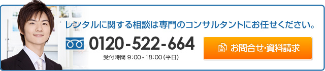 レンタルに関する相談は専門のコンサルタントにお任せください。|0120-088-661|お問い合わせ・資料請求はこちら