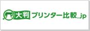 大判プリンター比較.jp