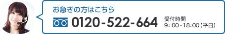 お急ぎのかたはこちら|0120-088-661|受付時間9:00~18:00(平日)